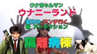 元祖 段ボール男~ブーメラン検証 夏休み Unany land 隔離病棟 (BGMと...