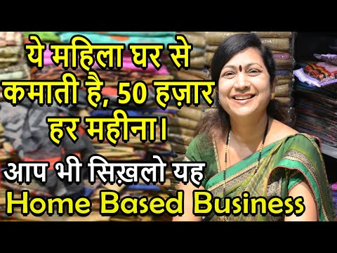 घर से कमाती है, 50 हज़ार हर महीना👩।  | Home Based Business🏠 | Low Investment Business idea💰