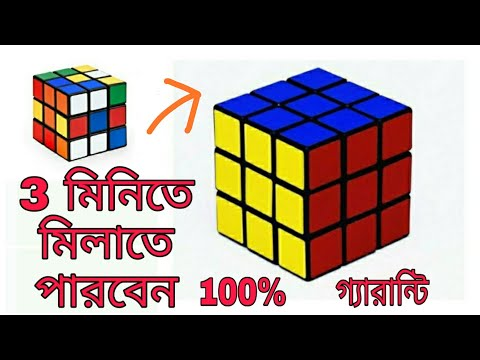 কিউব মেলানোর সবচেয়ে সহজ উপায় ( How to solve rubix cube ) Bangla Tutorial #Tit¬_For_Tat