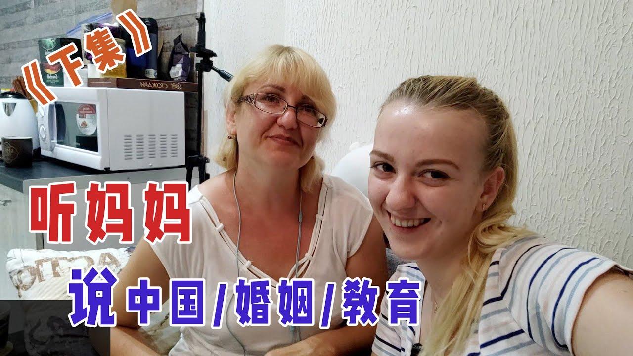 玛莎偷拍妈妈下集:我问妈妈愿不愿去中国?她聊了她心中的中国人【玛莎CN】