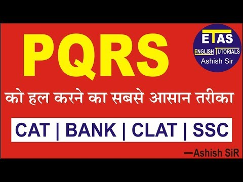 How to Solve PQRS (#must watch)