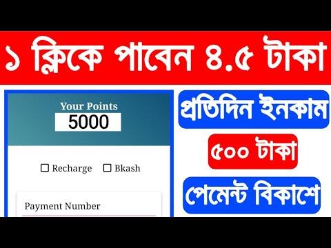 Online income bd Payment bkash।।Eran Money Online।।।Online income bangladesh 2020।।Tech Alamin।।