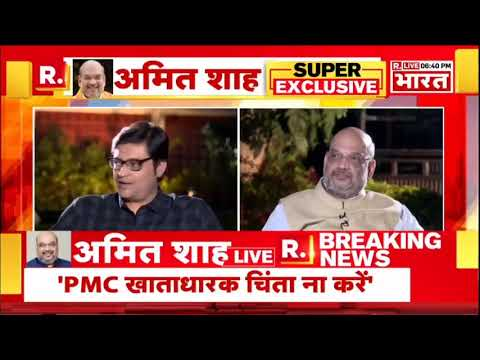 Shri Amit Shah's interview on Republic Bharat #ShahOnRepublic