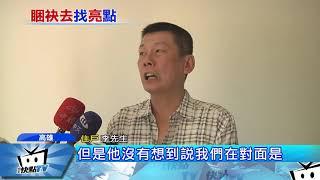 20171017中天新聞 飯店燈光秀明滅 鄰居怨光害「像開夜店」