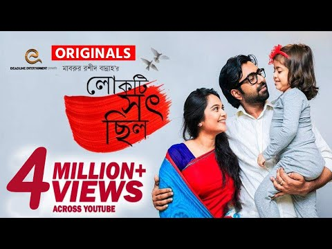 Lokti Shot Chilo | Telefilm | Apurba | Trisha | Mabrur Rashid Bannah | Bangla New Natok 2018