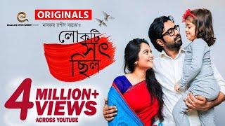 Gambar cover Lokti Shot Chilo | Telefilm | Apurba | Trisha | Mabrur Rashid Bannah | Bangla New Natok 2018