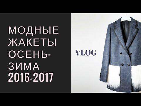 Модные жакеты осень-зима 2016-2017