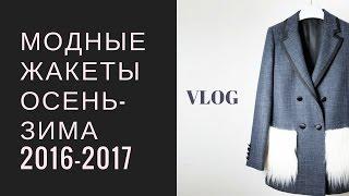 видео Вещь сезона осень 2017: жакет