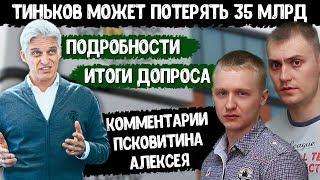 НЕМАГИЯ: Итоги допроса, интервью Псковитина, Тиньков может потерять 35 млрд рублей