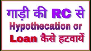 How to remove hypothecation from RC| How to cancel hypothecation of vehicle online |