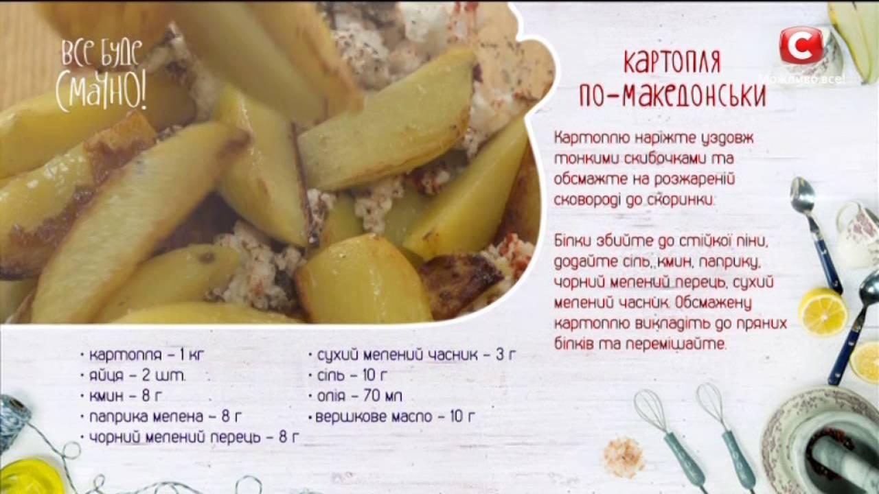 Все буде смачно картошка рецепты — pic 4