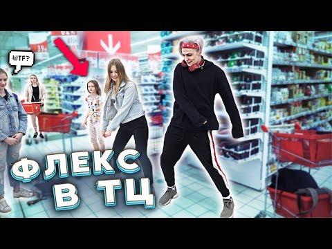 ФЛЕКСИМ в ТЦ под  MARY SENN - ТАНЦЫ / GARY - ЛИМОНАД /  LIZER -  МЕЖДУ НАМИ / ПРАНК