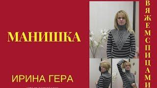 Манишка с удлиненной линией переда  Вязание на круговых спицах Ирина Гера