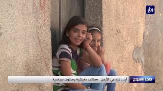 أبناء غزة في الأردن.. مطالب معيشية ومخاوف سياسية - (28-12-2018)