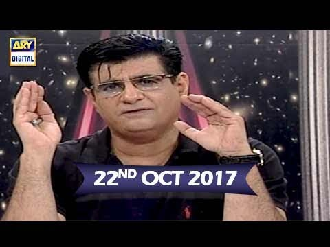 Sitaroon Ki Baat Humayun Ke Saath - 22nd October 2017 - ARY Digital