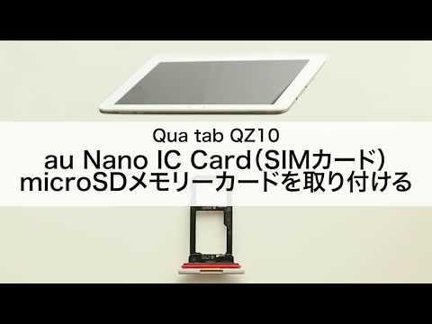 【Qua tab QZ10】au Nano IC Card(SIMカード)・microSDメモリーカードを取り付ける