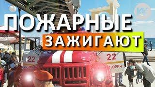 Евпатория. МЧС России. Пожарные зажигают! Флешмоб у Геракла