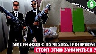 Мини-бизнес на чехлах для Iphone 5/5s/6 ! ✪ Почему не стоит этим заниматься ?!