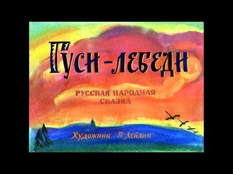 Гуси лебеди. Русская народная сказка. Диафильм
