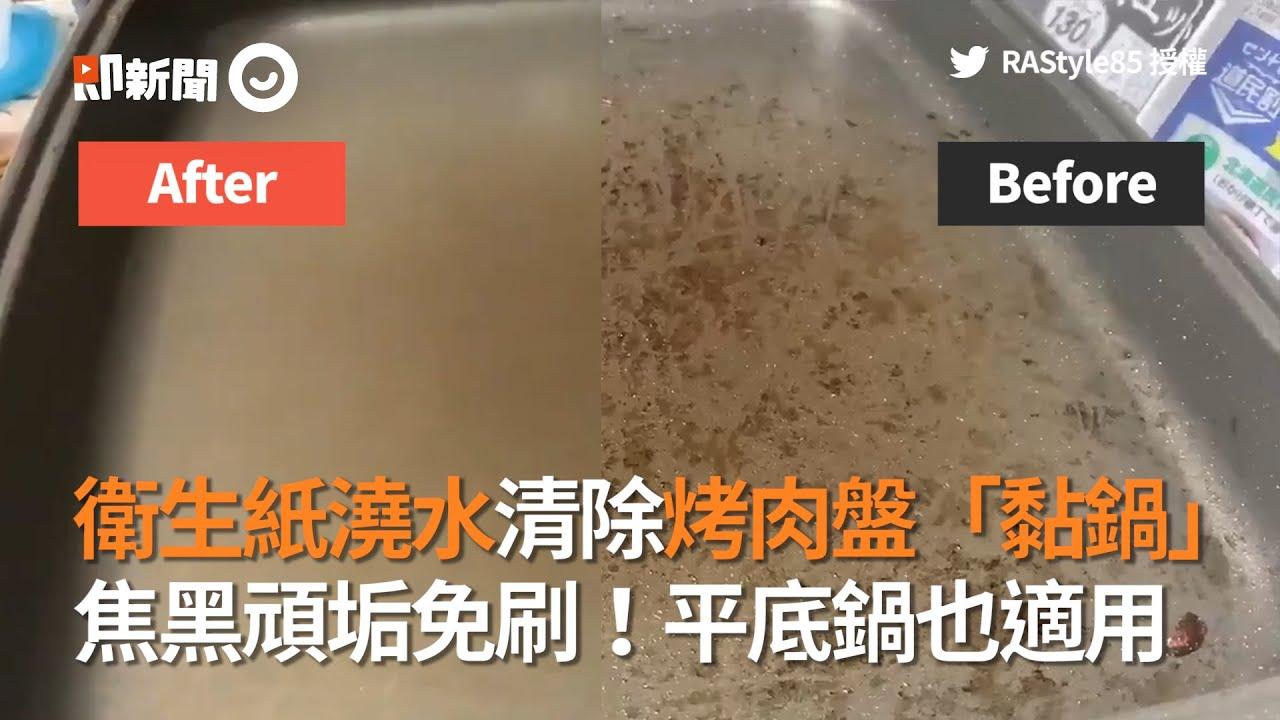 衛生紙澆水清除烤肉盤「黏鍋」 焦黑頑垢免刷!平底鍋也適用