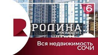 Многоквартирный жилой комплекс бизнес-класса в Сочи