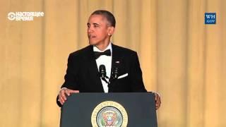 Обама уходит с юмором