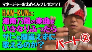 YouTube動画:HAN-KUNに湘南乃風の楽曲をいきなりふったらサビを間違えずに歌えるのか?【パート②】