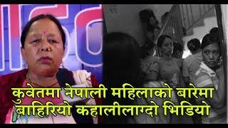 कुवेतमा घरमा कामगर्ने नेपाली महिलाको बारेमा बाहिरियो कहालीलाग्दो भिडियो