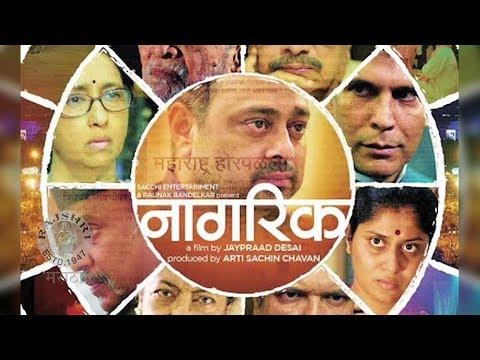 Nagrik Full Marathi Movie नागरिक