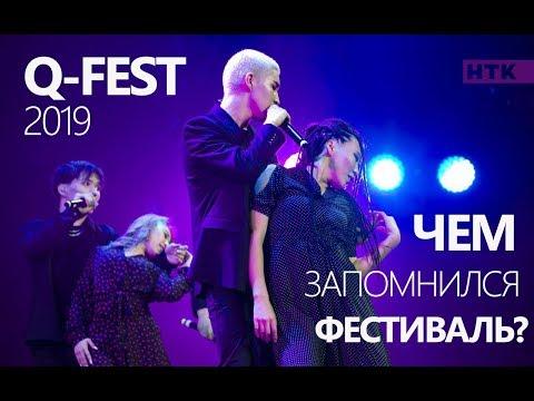 Q-Fest 2019: сольный дебют A.Z., новый состав JUZIM и Z-pop