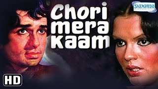 Chori Mera Kaam {HD} Shashi Kapoor - Zeenat Aman - Ashok Kumar - Hindi Movie - (With Eng Subtitles)