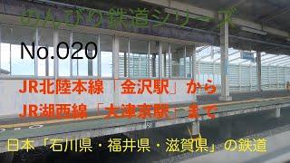 【4K30:GoProHERO8Black】のんびり鉄道シリーズ JR北陸本線 湖西線「金沢駅から大津京駅まで」No.202107017