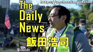 YouTube動画:6/15(火)PODCASTオリジナル番組『飯田浩司 The Daily News−中国の原発』 #iidatdn