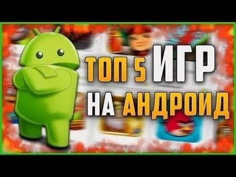 ТОП-5 игр на Андроид по точке доступа