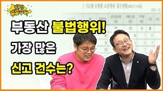 [국감 2020] 최다 부동산 불법행위 `집값담합`…불…