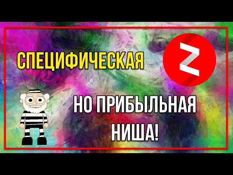 Прибыльная свободная ниша в Яндекс Дзен, но немного специфическая