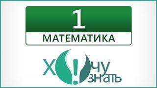 Видеоурок 1 по Математике Подготовка к ОГЭ (ГИА) 2012