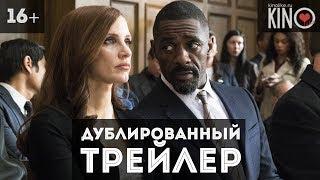 Большая игра (2017) русский дублированный трейлер