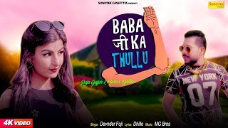 BabaJi Ka Thullu - Devender Fauji Mp3 Song Download