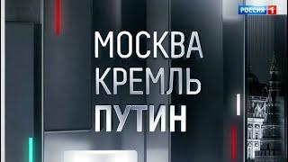 Москва. Кремль. Путин. От 16.06.19
