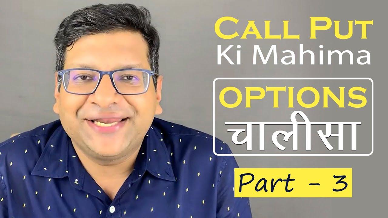 opcionų prekyba hindi youtube