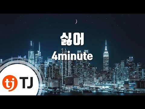 [TJ노래방] 싫어(Hate) - 4minute() / TJ Karaoke