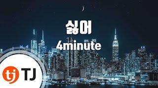 [TJ노래방] 싫어(Hate) - 4minute() / TJ Karaoke