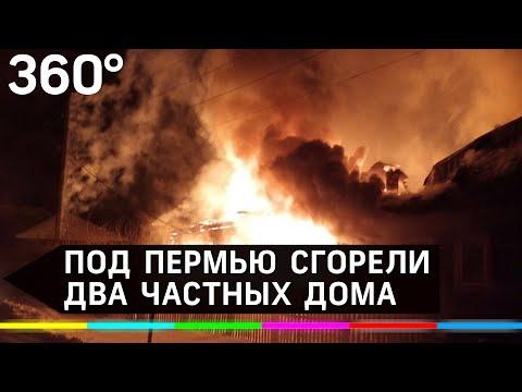 Под Пермью сгорели два частных дома