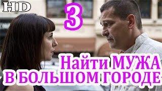 Найти мужа в большом городе 3 серия 2015 HD Мелодрама фильм кино сериал
