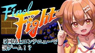 【Final Fight】コンテニューするたびに貯金するファイナルファイト