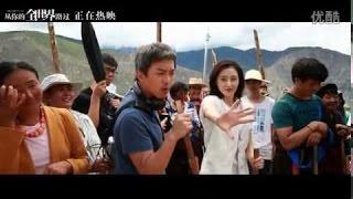 杨洋《从你的全世界路过》张天爱特辑 Yang Yang