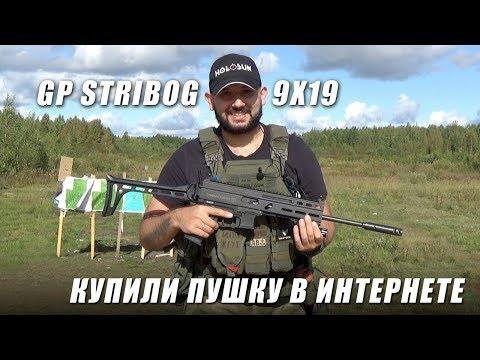 Обзор карабина GP STRIBOG 9x19   Air-gun.ru