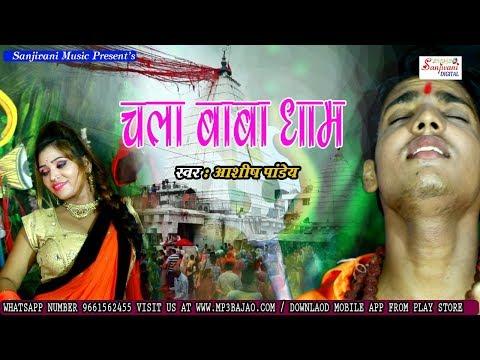 चला बाबा धाम (CHALA BABA DHAM) -Ashish Pandey   2018 Superhit Bol Bam Video &SanjivaniMusic thumbnail