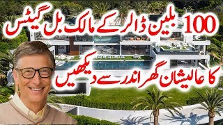 Inside View Of Bill Gates House II Bill Gates K Ghar Ka Manzar II Richest Person Of The World
